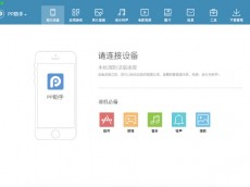 iOS 用户使用 Shadowsocks,无需美区 ID,使用 PP 助手安装小火箭Shadowrocket
